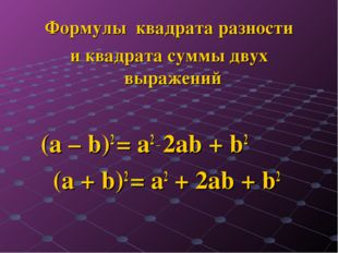 Формулы квадрата разности и квадрата суммы двух выражений (а – b)2 = а2 _ 2а