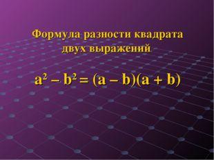 Формула разности квадрата двух выражений а2 – b2 = (а – b)(а + b)