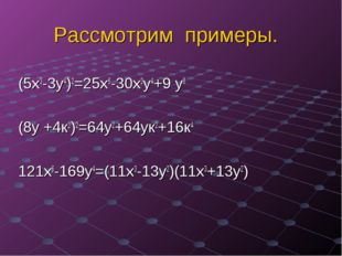 Рассмотрим примеры. (5х3-3у4)2=25х6-30х3у4+9 у8 (8у +4к2)2=64у2+64ук2+16к4 12