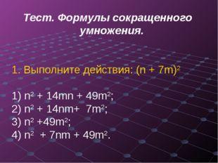 Тест. Формулы сокращенного умножения. 1. Выполните действия: (n + 7m)2 n2 + 1