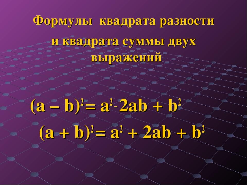 Формулы квадрата разности и квадрата суммы двух выражений (а – b)2 = а2 _ 2а...