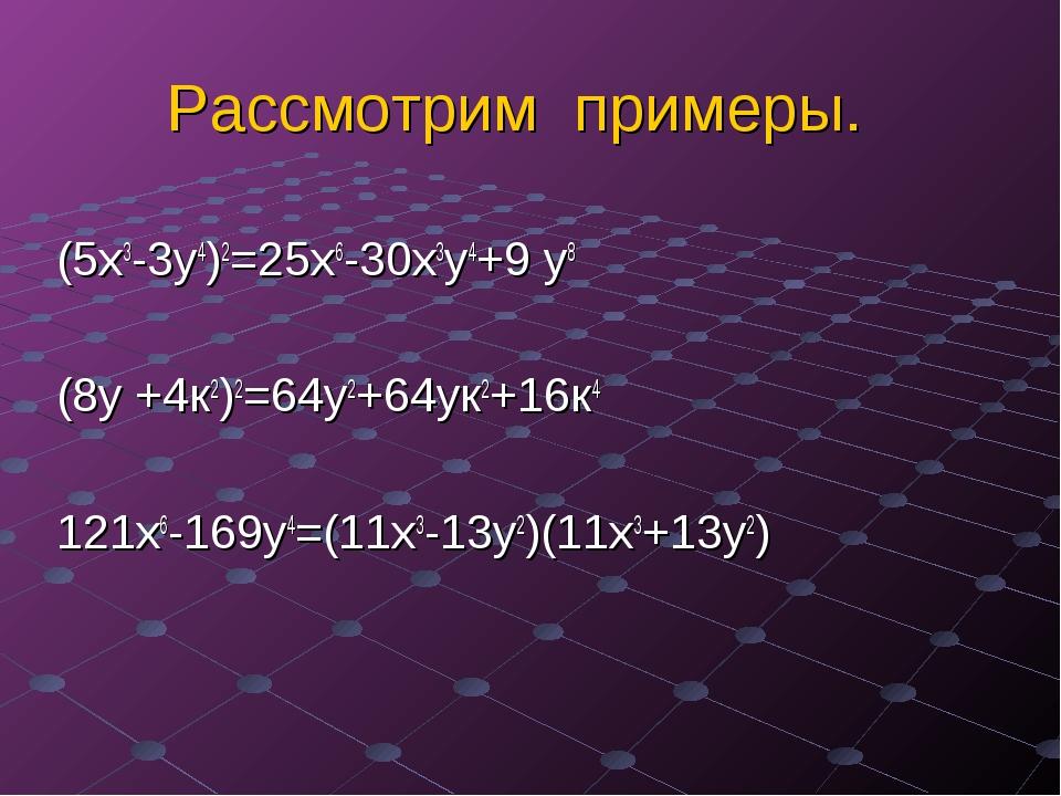 Рассмотрим примеры. (5х3-3у4)2=25х6-30х3у4+9 у8 (8у +4к2)2=64у2+64ук2+16к4 12...