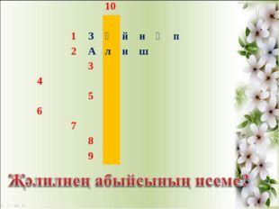 10  1Зәйнәп 2Алиш 3 4 5 6
