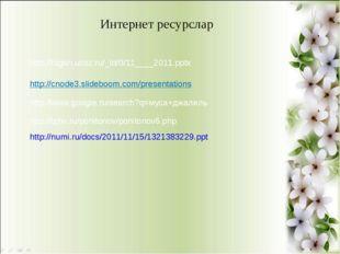 http://numi.ru/docs/2011/11/15/1321383229.ppt http://cnode3.slideboom.com/pre