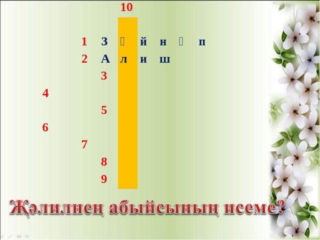 10  1Зәйнәп 2Алиш 3 4 5 6...