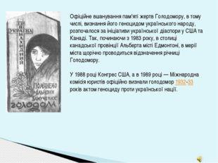 Офіційне вшанування пам'яті жертв Голодомору, в тому числі, визнання його ген