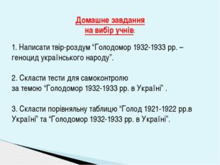 """Домашне завдання на вибір учнів: 1. Написати твір-роздум """"Голодомор 1932-1933"""