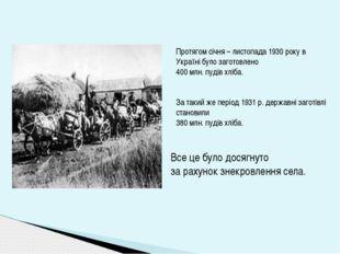 Протягом січня – листопада 1930 року в Україні було заготовлено 400 млн. пуді