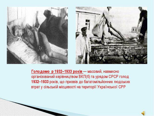 Голодомо́р 1932–1933 років — масовий, навмисно організований керівництвом ВКП...