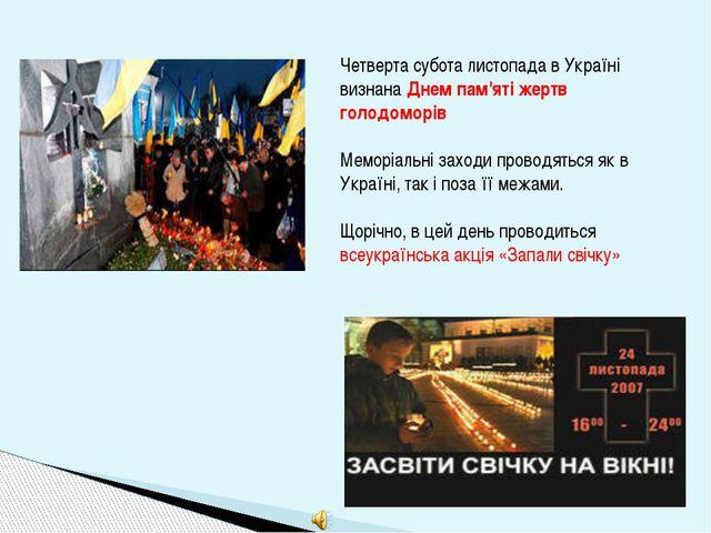 Четверта субота листопада в Україні визнана Днем пам'яті жертв голодоморів Ме...