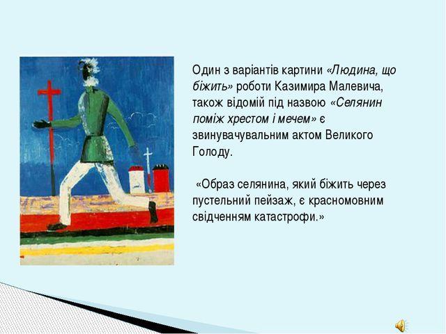 Один з варіантів картини «Людина, що біжить» роботи Казимира Малевича, також...