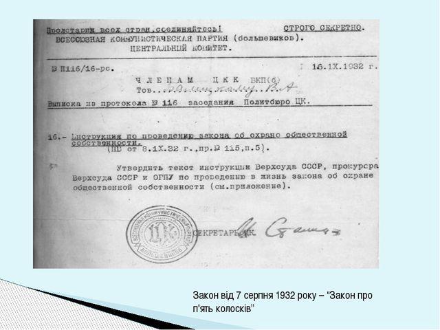 """Закон від 7 серпня 1932 року – """"Закон про п'ять колосків"""""""