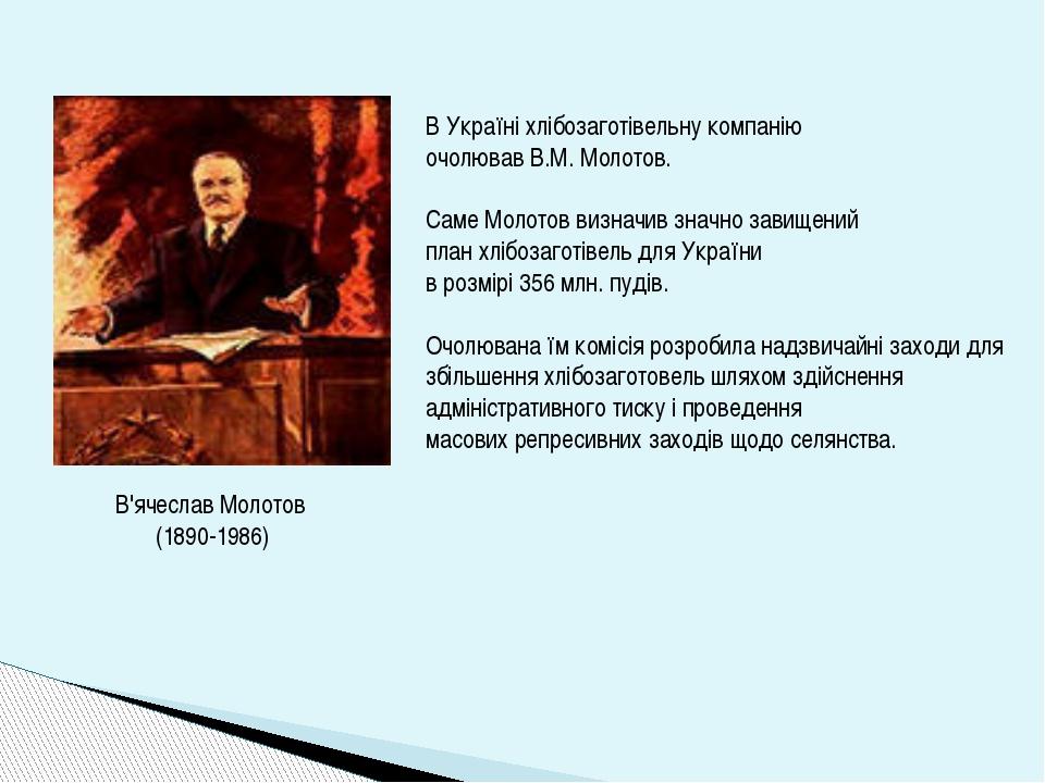 В'ячеслав Молотов (1890-1986) В Україні хлібозаготівельну компанію очолював В...