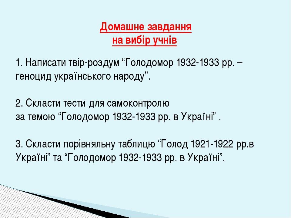 """Домашне завдання на вибір учнів: 1. Написати твір-роздум """"Голодомор 1932-1933..."""