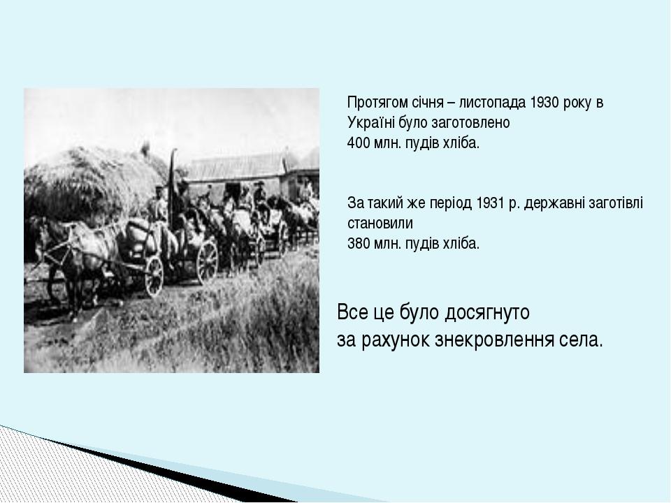 Протягом січня – листопада 1930 року в Україні було заготовлено 400 млн. пуді...