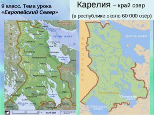 Карелия – край озер (в республике около 60 000 озёр) 9 класс. Тема урока «Евр