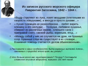 Из записок русского морского офицера Лаврентия Загоскина, 1842 – 1844 г. «Выд