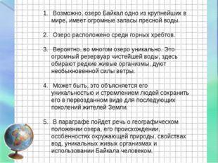 Возможно, озеро Байкал одно из крупнейших в мире, имеет огромные запасы прес