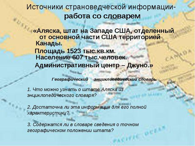 Источники страноведческой информации- работа со словарем «Аляска, штат на Зап...