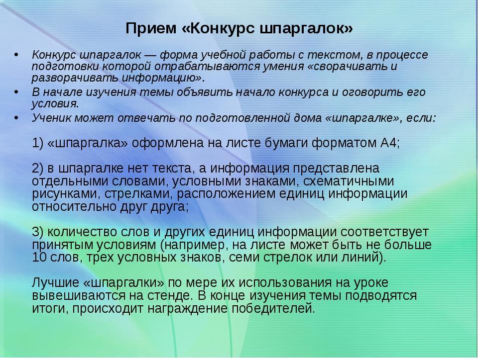 Прием «Конкурс шпаргалок» Конкурс шпаргалок — форма учебной работы с текстом,...