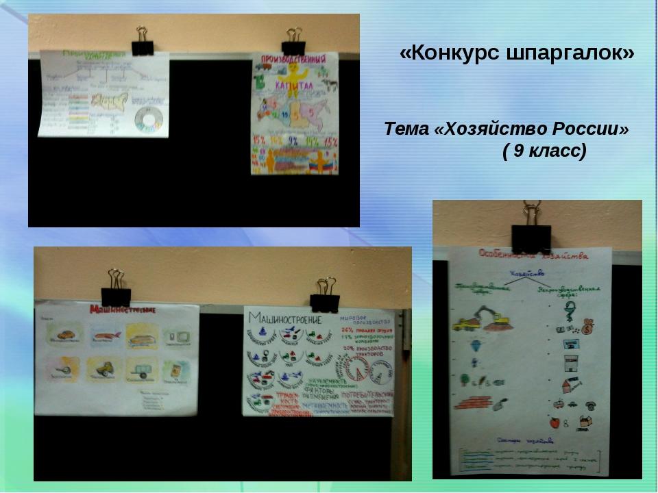 «Конкурс шпаргалок» Тема «Хозяйство России» ( 9 класс)
