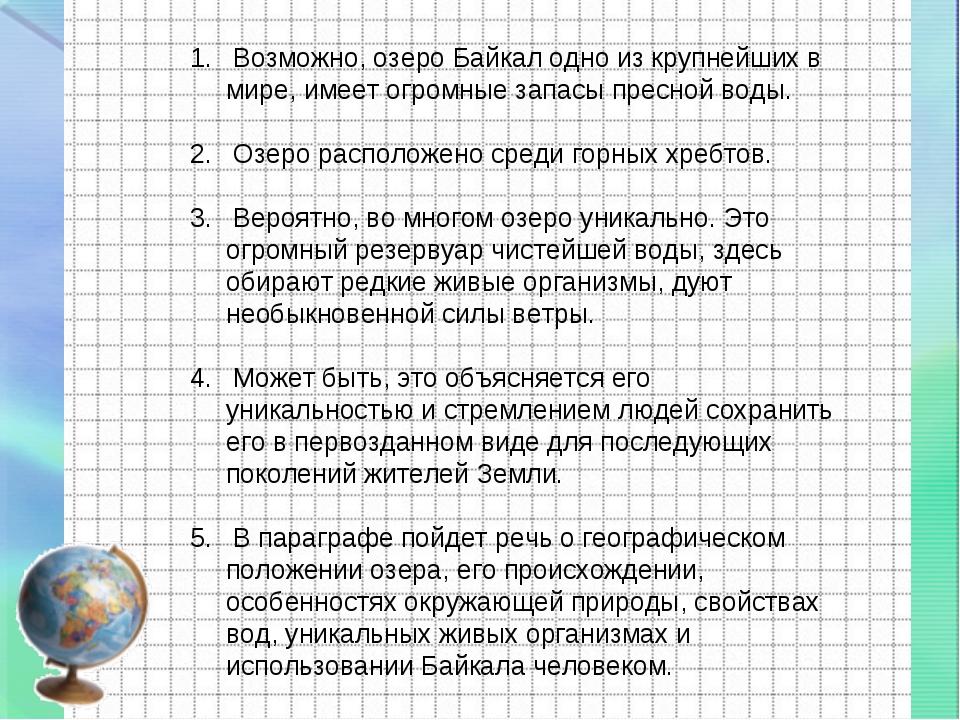 Возможно, озеро Байкал одно из крупнейших в мире, имеет огромные запасы прес...