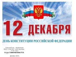 Классный час - презентация МБОУ СОШ №17 им.В.Зангиева 6 «Б» класс Кл.рук. Сем