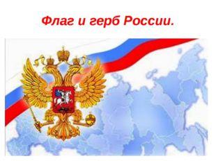 Флаг и герб России.