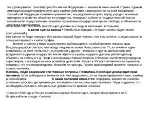 Кл. руководитель: Конституция Российской Федерации — основной закон нашей ст