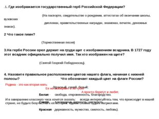 .1. Где изображается государственный герб Российской Федерации? (На паспорте,