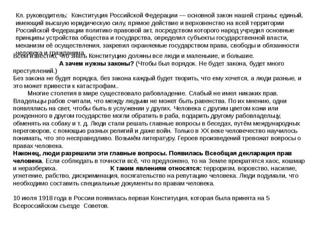 Кл. руководитель: Конституция Российской Федерации — основной закон нашей ст...