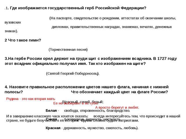 .1. Где изображается государственный герб Российской Федерации? (На паспорте,...