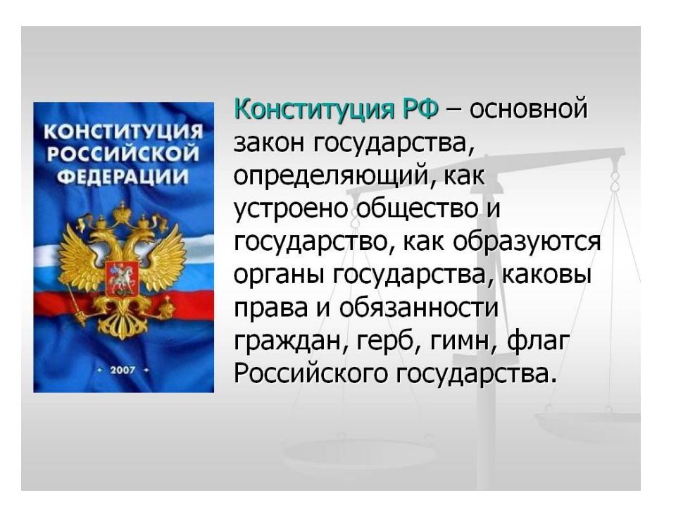 Конституция РФ Юридические свойства функции проблемы реализации Проблемы конституции рф реферат