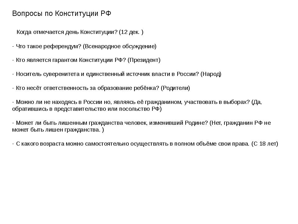 Вопросы по Конституции РФ Когда отмечается день Конституции? (12 дек. ) - Что...