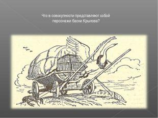 Что в совокупности представляют собой персонажи басни Крылова?