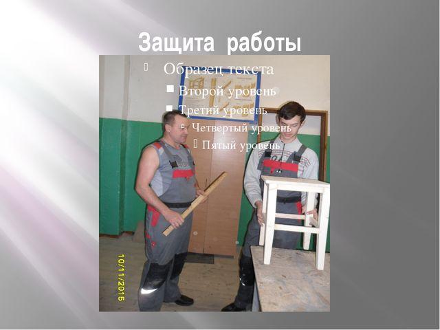 Защита работы