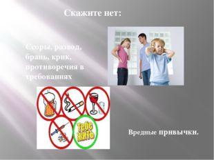 Скажите нет: Ссоры, развод, брань, крик, противоречия в требованиях Вредные п