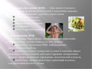 Здоровый образ жизни (ЗОЖ)— образ жизни отдельного человека с целью профилак