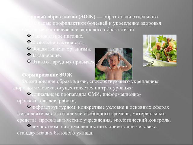 Здоровый образ жизни (ЗОЖ)— образ жизни отдельного человека с целью профилак...