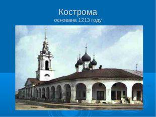 Кострома основана 1213 году