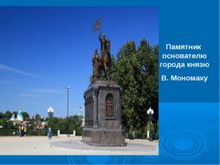 Памятник основателю города князю В. Мономаху