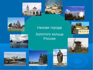 Назови города Золотого кольца России