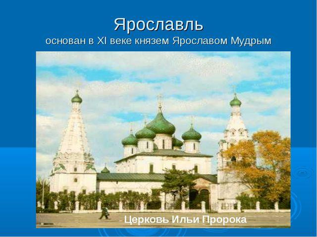 Ярославль основан в XI веке князем Ярославом Мудрым Церковь Ильи Пророка