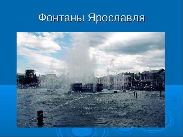 Фонтаны Ярославля