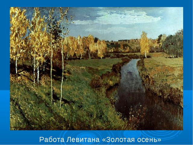 Работа Левитана «Золотая осень»