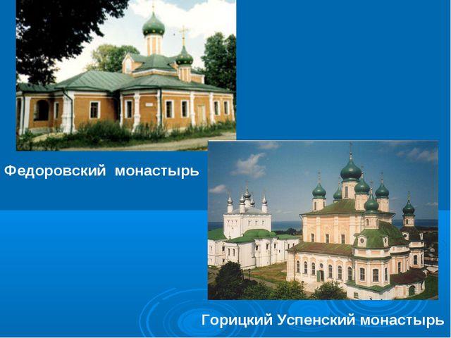 Федоровский монастырь Горицкий Успенский монастырь