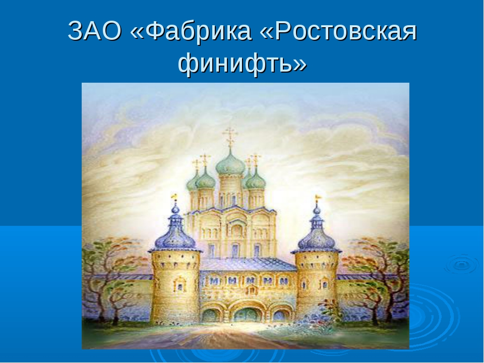 ЗАО «Фабрика «Ростовская финифть»