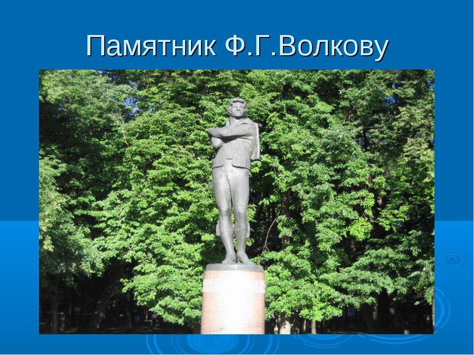 Памятник Ф.Г.Волкову