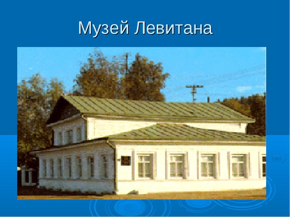 Музей Левитана