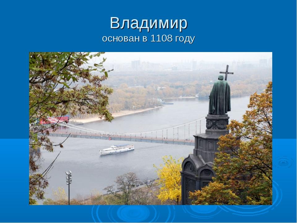 Владимир основан в 1108 году